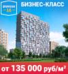 Жилой Комплекс «На Душинской». ВАО
